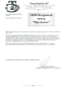 ЗАО ЭлекТрейд-М